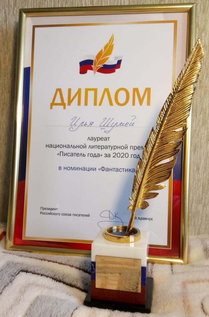 Илья Шумей